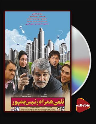 دانلود فیلم تلفن همراه رئیسجمهور با کیفیت عالی و لینک مستقیم The President's Cell Phone فیلم سینمایی ایرانی