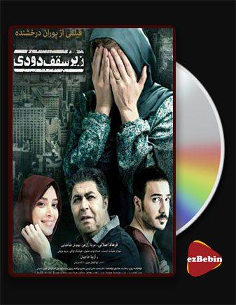 دانلود فیلم زیر سقف دودی با کیفیت عالی و لینک مستقیم Under the Smoky Roof فیلم سینمایی ایرانی