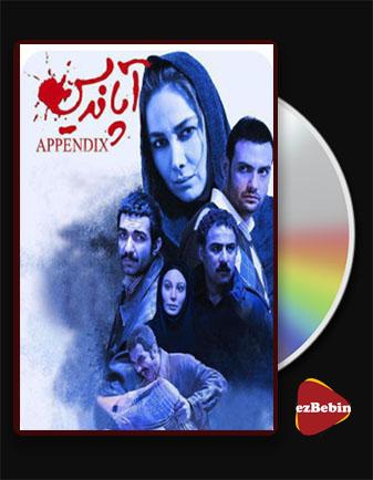 دانلود فیلم آپاندیس با کیفیت عالی و لینک مستقیم Appendix فیلم سینمایی ایرانی