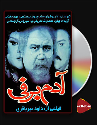 دانلود فیلم آدم برفی با کیفیت عالی و لینک مستقیم Snowman فیلم سینمایی ایرانی