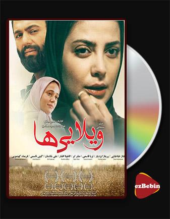 دانلود فیلم ویلایی ها با کیفیت عالی و لینک مستقیم Villa Dwellers فیلم سینمایی ایرانی