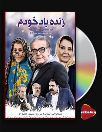 دانلود فیلم زنده باد خودم با کیفیت عالی و لینک مستقیم Long live myself فیلم سینمایی ایرانی