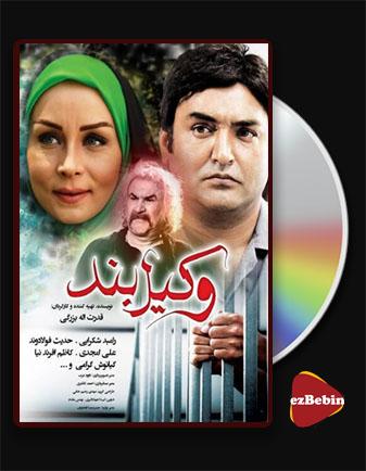 دانلود فیلم وکیل بند با کیفیت عالی و لینک مستقیم Wakil Band فیلم سینمایی ایرانی