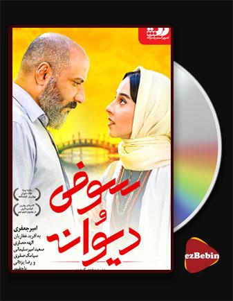 دانلود فیلم سوفی و دیوانه با کیفیت عالی و لینک مستقیم Sophie & the Mad فیلم سینمایی ایرانی