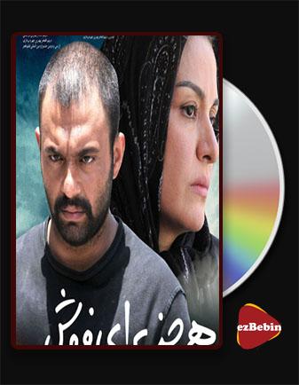 دانلود فیلم همه چیز برای فروش با کیفیت عالی و لینک مستقیم Hame Chiz Baraye Foroosh فیلم سینمایی ایرانی