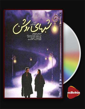دانلود فیلم شب های روشن با کیفیت عالی و لینک مستقیم Shabhaye roshan فیلم سینمایی ایرانی