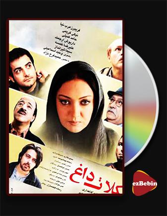 دانلود فیلم شکلات داغ با کیفیت عالی و لینک مستقیم Hot Chocolate فیلم سینمایی ایرانی