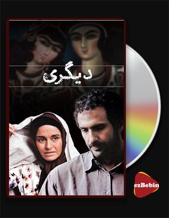 دانلود فیلم دیگری با کیفیت عالی و لینک مستقیم Another فیلم سینمایی ایرانی