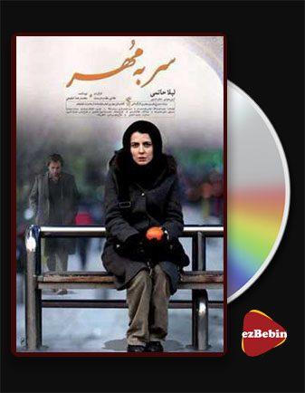 دانلود فیلم سر به مهر با کیفیت عالی و لینک مستقیم The Sealed Secret فیلم سینمایی ایرانی