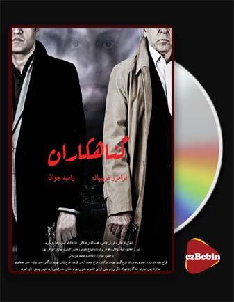 دانلود فیلم گناهکاران با کیفیت عالی و لینک مستقیم The Sinners فیلم سینمایی ایرانی
