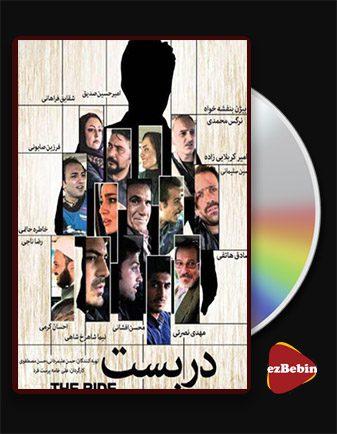 دانلود فیلم دربست با کیفیت عالی و لینک مستقیم Exclusive فیلم سینمایی ایرانی