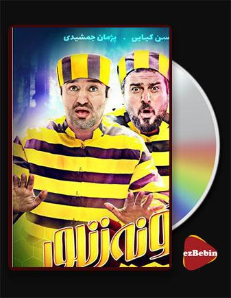 دانلود فیلم لونه زنبور با کیفیت عالی و لینک مستقیم Loone Zanboor فیلم سینمایی ایرانی