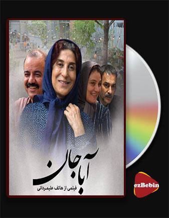 دانلود فیلم آباجان با کیفیت عالی و لینک مستقیم Aba jan فیلم سینمایی ایرانی
