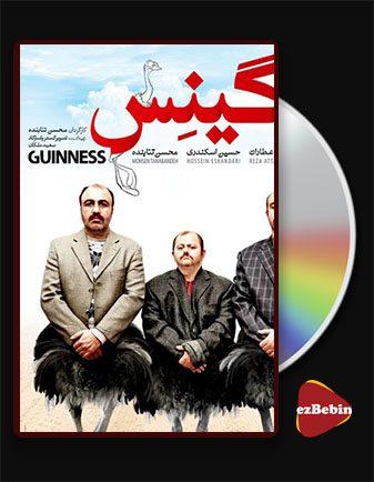دانلود فیلم گینس با کیفیت عالی و لینک مستقیم Guinness فیلم سینمایی ایرانی