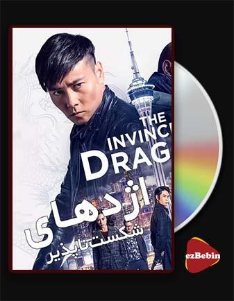 دانلود فیلم اژدهای شکست ناپذیر با زیرنویس فارسی فیلم The Invincible Dragon 2019 با لینک مستقیم
