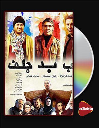 دانلود فیلم خوب، بد، جلف 1 با کیفیت عالی و لینک مستقیم Khoob Bad Jelf فیلم سینمایی ایرانی