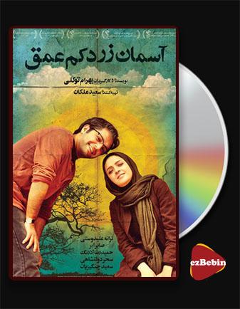 دانلود فیلم آسمان زرد کم عمق با کیفیت عالی و لینک مستقیم Shallow Yellow Sky فیلم سینمایی ایرانی