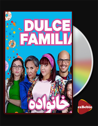 دانلود فیلم خانواده شیرین با زیرنویس فارسی فیلم Dulce Familia 2019 با لینک مستقیم