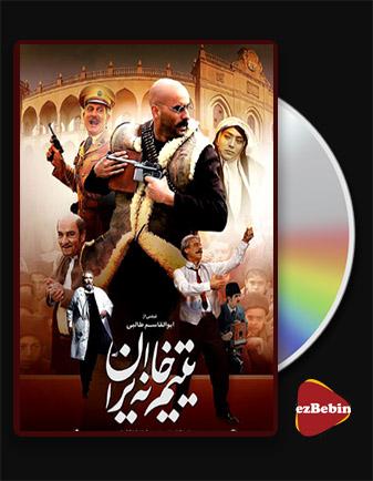 دانلود فیلم یتیم خانه ایران با کیفیت عالی و لینک مستقیم The Orphanage فیلم سینمایی ایرانی