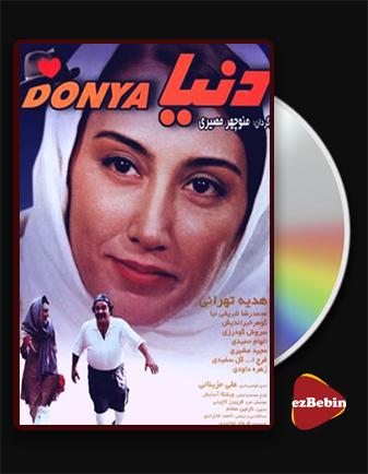 دانلود فیلم دنیا با کیفیت عالی و لینک مستقیم Donya فیلم سینمایی ایرانی
