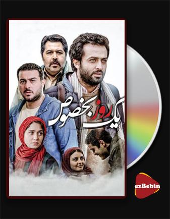 دانلود فیلم یک روز بخصوص با کیفیت عالی و لینک مستقیم A Special Day فیلم سینمایی ایرانی