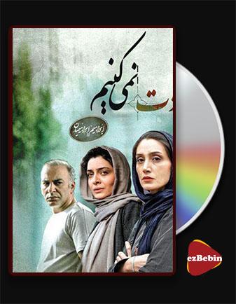 دانلود فیلم آااادت نمیکنیم با کیفیت عالی و لینک مستقیم Aaaadat Nemikonim فیلم سینمایی ایرانی