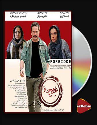 دانلود فیلم غیرمجاز با کیفیت عالی و لینک مستقیم Forbidden فیلم سینمایی ایرانی