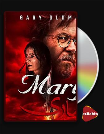 دانلود فیلم ماری با زیرنویس فارسی فیلم Mary 2019 با لینک مستقیم
