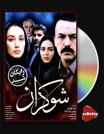 دانلود فیلم شوکران با کیفیت عالی و لینک مستقیم Hemlock فیلم سینمایی ایرانی