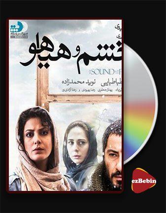 دانلود فیلم خشم و هیاهو با کیفیت عالی و لینک مستقیم Khashm Va Hayahoo فیلم سینمایی ایرانی