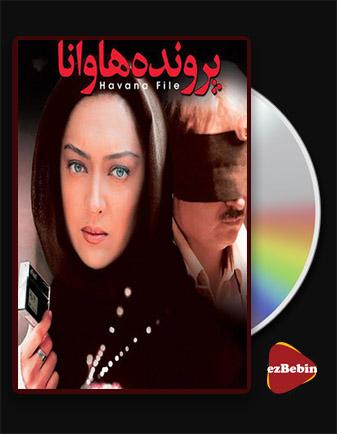 دانلود فیلم پرونده هاوانا با کیفیت عالی و لینک مستقیم Parvandeh-ye Havana فیلم سینمایی ایرانی