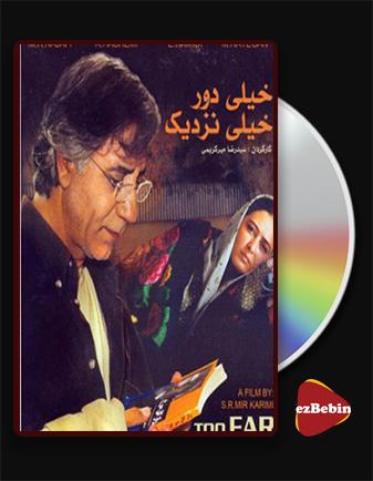دانلود فیلم خیلی دور، خیلی نزدیک با کیفیت عالی و لینک مستقیم Kheili dour, kheili nazdik فیلم سینمایی ایرانی