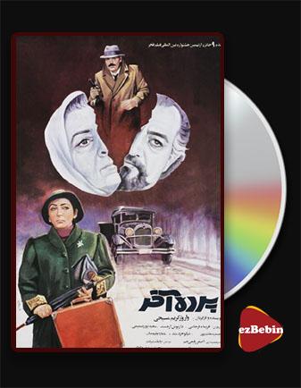 دانلود فیلم پرده آخر با کیفیت عالی و لینک مستقیم Pardehe Akhar فیلم سینمایی ایرانی