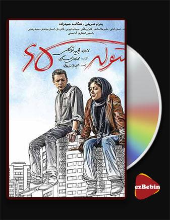 دانلود فیلم متولد 65 با کیفیت عالی و لینک مستقیم Born in 65 فیلم سینمایی ایرانی
