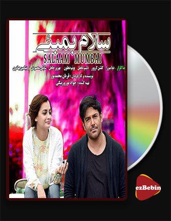 دانلود فیلم سلام بمبئی با کیفیت عالی و لینک مستقیم Salaam Mumbai فیلم سینمایی ایرانی