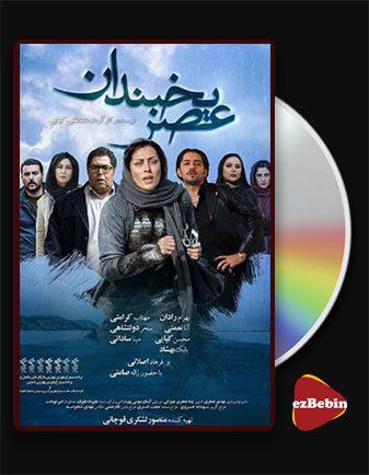 دانلود فیلم عصر یخبندان با کیفیت عالی و لینک مستقیم Ice Age فیلم سینمایی ایرانی