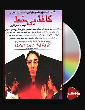 دانلود فیلم کاغذ بیخط با کیفیت عالی و لینک مستقیم Kaghaz-e bikhat فیلم سینمایی ایرانی