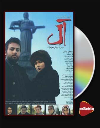 دانلود فیلم آل با کیفیت عالی و لینک مستقیم Aal فیلم سینمایی ایرانی