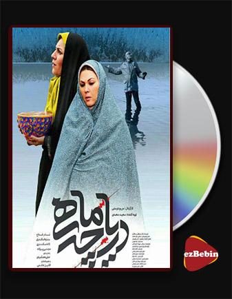 دانلود فیلم دریاچه ماهی با کیفیت عالی و لینک مستقیم Fish Lake فیلم سینمایی ایرانی