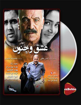 دانلود فیلم عشق و جنون با کیفیت عالی و لینک مستقیم Love and Madness فیلم سینمایی ایرانی
