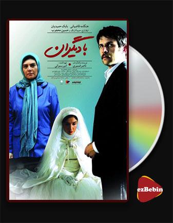 دانلود فیلم با دیگران با کیفیت عالی و لینک مستقیم With others فیلم سینمایی ایرانی