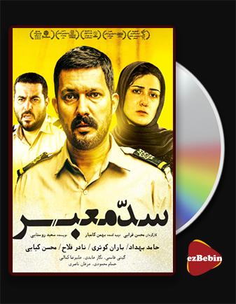 دانلود فیلم سد معبر با کیفیت عالی و لینک مستقیم Blockage فیلم سینمایی ایرانی