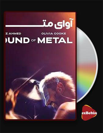 دانلود فیلم آوای متال با دوبله فارسی فیلم Sound of Metal 2019 با لینک مستقیم