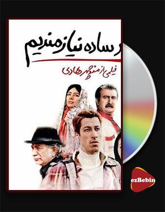 دانلود فیلم کارگر ساده نیازمندیم با کیفیت عالی و لینک مستقیم Kargar sadeh niazmandim فیلم سینمایی ایرانی