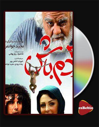 دانلود فیلم آدم باش با کیفیت عالی و لینک مستقیم Adam Bash فیلم سینمایی ایرانی