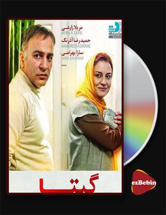 دانلود فیلم گیتا با کیفیت عالی و لینک مستقیم Gita فیلم سینمایی ایرانی