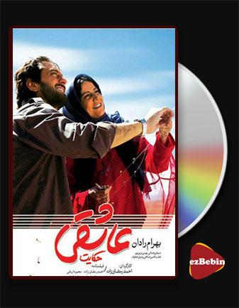 دانلود فیلم حکایت عاشقی با کیفیت عالی و لینک مستقیم A Tale of Love فیلم سینمایی ایرانی
