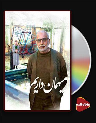 دانلود فیلم میهمان داریم با کیفیت عالی و لینک مستقیم We Have a Guest فیلم سینمایی ایرانی