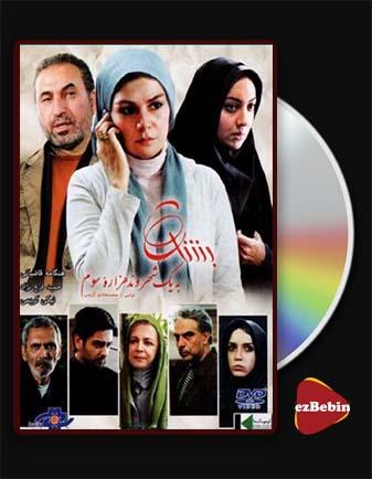 دانلود فیلم بشارت به یک شهروند هزاره سوم با کیفیت عالی و لینک مستقیم Annunciation to a Third Milennium Citizen فیلم سینمایی ایرانی