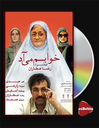 دانلود فیلم خوابم می آد با کیفیت عالی و لینک مستقیم I Feel Sleepy فیلم سینمایی ایرانی